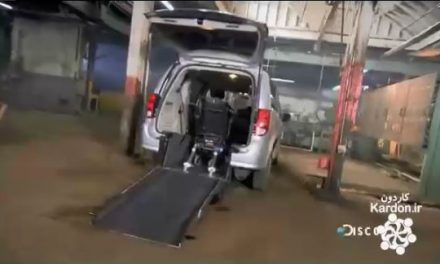 ساخت صندلی چرخدار برای خودرو Wheelchair Accessible Vans