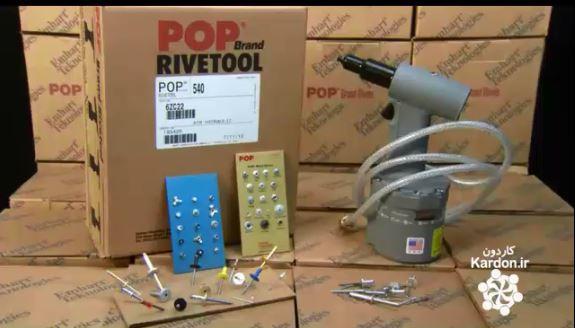 ساخت ابزار پرچ کردن Rivets and Rivet Tools
