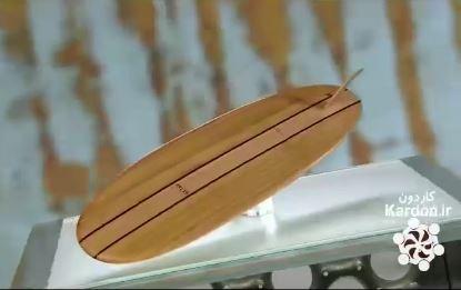 ساخت تخته چوبی موج سواری Wooden Surfboards