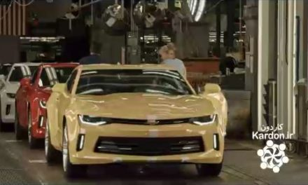 کارخانه تولید خودرو شورلت کامار Chevrolet Camaro